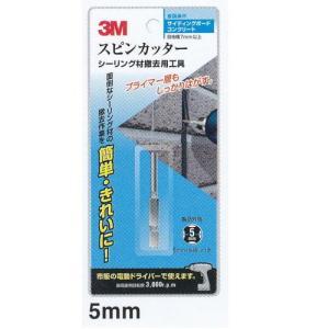 3M スピンカッター 5mm シーリング材撤去工具|interiortool