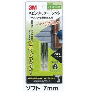 3M スピンカッター ソフト 7mm シーリング材撤去工具|interiortool
