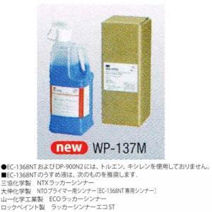 3M(スリーエム) ダイノックフィルム用 水性プライマー WP-137M 2L|interiortool