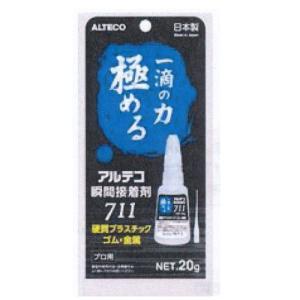 アルテコ 711 20g 金属・ゴム・硬質プラスチック用瞬間接着剤 通常在庫品|interiortool