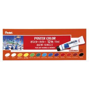 ぺんてる ポスターカラー 12色セット白2本入 WPR-12|interiortool