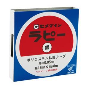 セメダイン ラピーテープ200 銀 18X8 ...の関連商品6
