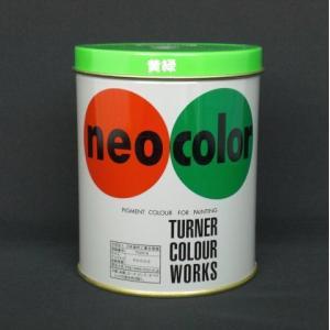 ターナー色彩 ネオカラー 600ml A色 黄緑 NC600|interiortool