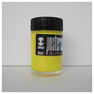 ターナー色彩 ポスターカラー40ml #2 PC40 レモン イエロー|interiortool