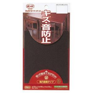 コニシ フェルトシートHF−03 濃茶 #68925 1個 interiortool