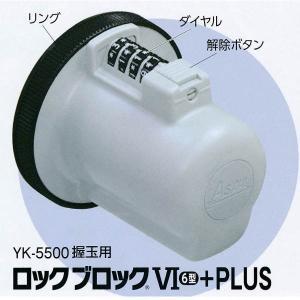 朝日工業 ロックブロックVI(6型)+PLUS(YK-5500握玉用)|interiortool