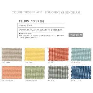 アベイチ select テーブルクロス タフネス無地 リネン FS1100 150×150cm|interiortool