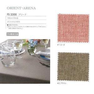 アベイチ select テーブルクロス アリーナクロス リネン FS2300 130×170cm|interiortool