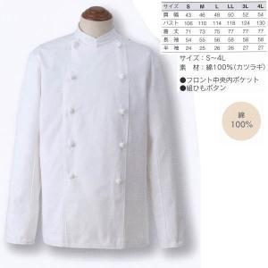 アベイチ 綿コックコート 厨房衣服 長袖 綿100%(カツラギ) JF-400 S/M/L/LL/3L/4L interiortool