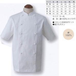 アベイチ 綿コックコート 厨房衣服 半袖 綿100%(カツラギ) JF-413 S/M/L/LL/3L/4L interiortool