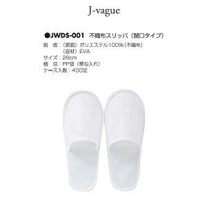 アベイチ j-vague 不織布スリッパ 使い捨て JWDS-001 サイズ28cm ホワイト 400個|interiortool
