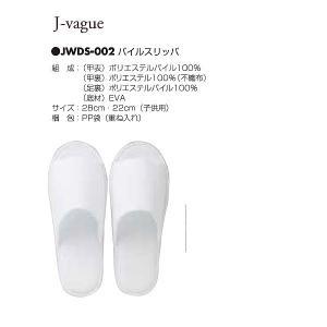 アベイチ j-vague パイルスリッパ 使い捨て JWDS-002 サイズ28cm ホワイト 400個|interiortool