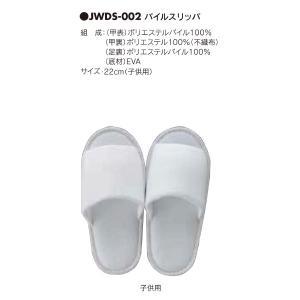 アベイチ パイルスリッパ 【子供用】 JWDS-002C 400こ|interiortool