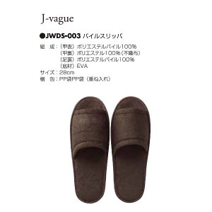 アベイチ j-vague パイルスリッパ 使い捨て JWDS-003 サイズ28cm ブラウン 200個|interiortool