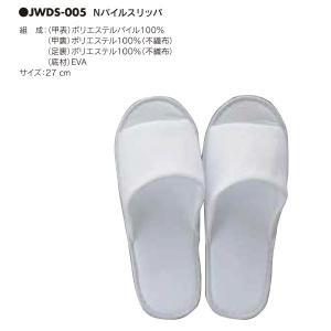 アベイチ Nパイルスリッパ (起毛タイプ) JWDS-005 400こ|interiortool