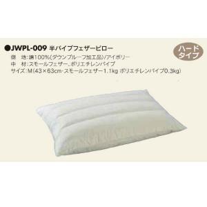 アベイチ 半パイプフェザーピロー JWPL-009 ハードタイプ Mサイズ 43×63cm 1こ|interiortool
