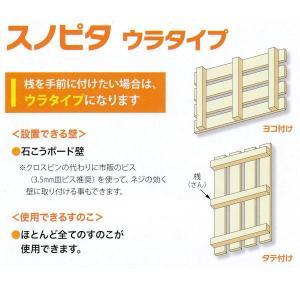スノピタ すのこを壁にぴったり取り付けできるフック 石膏ボード壁用 ウラタイプ AP-3002W|interiortool|03