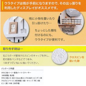 スノピタ すのこを壁にぴったり取り付けできるフック 石膏ボード壁用 ウラタイプ AP-3002W|interiortool|05
