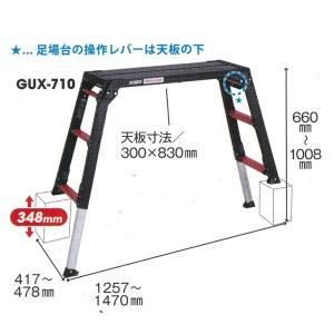 アルインコ 伸縮脚付足場台 GAUDI GUX-710|interiortool