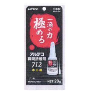 アルテコ 712 20g 木工用瞬間接着剤 通常在庫品|interiortool