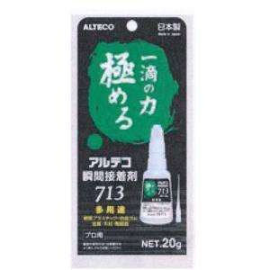 アルテコ 713 20g 多用途 瞬間接着剤 通常在庫品|interiortool