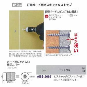アネックス(ANEX) 石膏ボード用ビスキャッチ&ストップ +2×65両頭ビット ABS-2065|interiortool