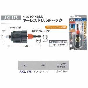 アネックス(ANEX) インパクト対応キーレスドリルチャック AKL-175|interiortool