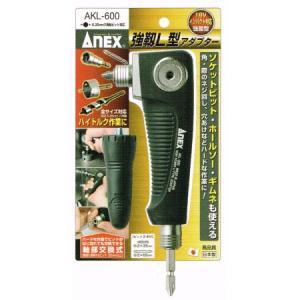 アネックス(ANEX) AKL-600 強靭L型アダプター|interiortool