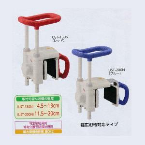 アロン化成 高さ調節付浴槽手すり UST-200N レッド/ブルー 幅18×奥行36〜43×高さ42cm|interiortool