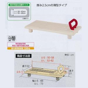 アロン化成 バスボードU-L 幅73×奥行32×高さ21cm|interiortool
