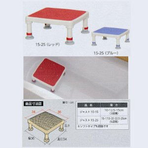 アロン化成 アルミ製浴槽台 あしぴたシリーズ 15-25(滑り止めシートタイプ) 幅36×奥行34×高さ15、17.5、20、22.5、25cm(5段階)|interiortool