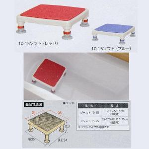 アロン化成 アルミ製浴槽台 あしぴたシリーズ 10-15(ソフトタイプ) 幅36×奥行34×高さ10、12.5、15cm(3段階)|interiortool