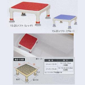 アロン化成 アルミ製浴槽台 あしぴたシリーズ 15-25(ソフトタイプ) 幅36×奥行34×高さ15、17.5、20、22.5、25cm(5段階)|interiortool