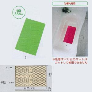アロン化成 吸着すべり止めマットS レッド/グリーン/ブルー 幅55×奥行36×厚さ0.8cm|interiortool