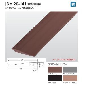 アシスト フロアートリム 軟質樹脂製 No.20-141 20m長|interiortool