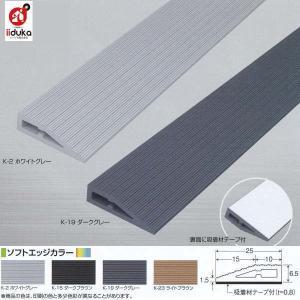 アシスト 樹脂見切り ソフトエッジ 軟質樹脂製 No.20-431 吸着材テープ付 定尺 2m長 interiortool