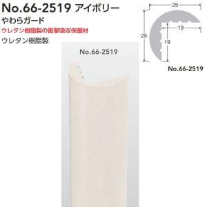 アシスト やわらガード アイボリー ウレタン樹脂製 No.66-2519 1/2定尺 1500mm長 interiortool