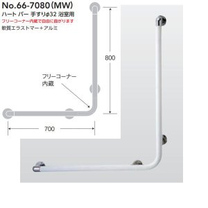 アシスト 浴室用 手すり φ32 ミルキーホワイト No.66-7080MW 700×800mm長 interiortool