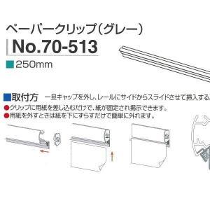 アシスト ペーパークリップ グレー NO.70-513 250mm ペーパークリップレールNO.70-518WH用|interiortool