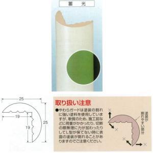アシスト やわらガード No.66-2519CK ウレタン樹脂製+蓄光 2730mm interiortool