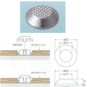 タイルカーペット用 マークチップ 警告タイプ No.69-1222 φ22mm 10個 interiortool
