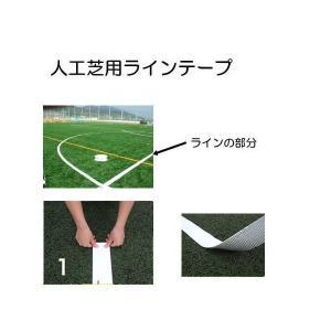 伸和 人工芝用ラインテープ ベルライン 簡単に貼って剥がせる BL-600 白 50mm×25m|interiortool