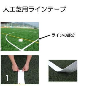 伸和 人工芝用ラインテープ ベルライン 簡単に貼って剥がせる BL-3000-7 白 50mm×20m|interiortool