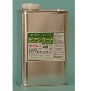 ビアンコ ビアンコートB 一液常温硬化型ハードコーティング剤 無色 艶なし UV対策あり BC-101BM 1L