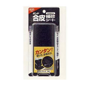 コニシ 合皮補修シート ブラック 粘着剤付き|interiortool