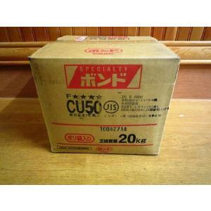 コニシ ボンド CU50 20kg 1ケース|interiortool