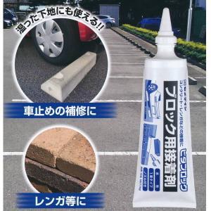 セメダイン 水性 車止めブロック用接着剤 ピタブロック 1kg 12本|interiortool