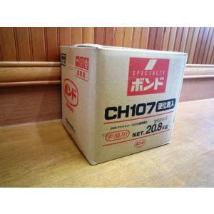 コニシ ボンド CH107 硬化剤付 20.8kg 1ケース|interiortool
