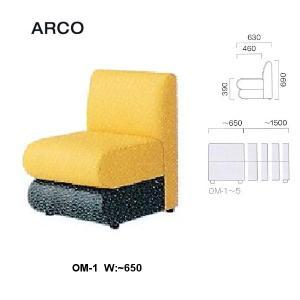 クレス 施設用ソファ アルコ OM-1 生地選択/T W:〜650mm|interiortool