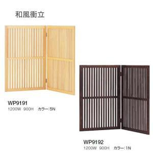 クレス 和風衝立 W1200×H900 WP9191/WP9192|interiortool